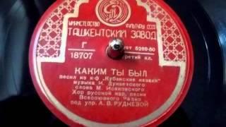 видео Кубанские казаки 1950 (1949)