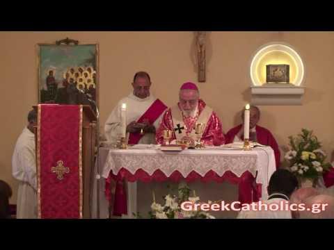 GreekCatholics Εορτασμος Αγιων Αποστόλων Greek Catholics