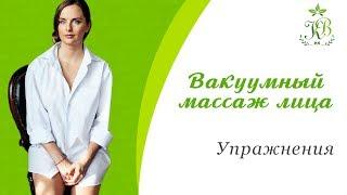 Вакуумный массаж лица | Массаж лица банками | Лимфодренажный массаж лица
