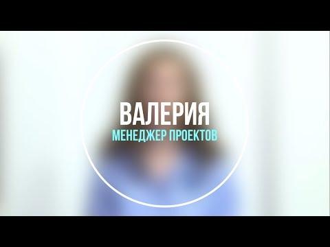 Видеорезюме Валерия, менеджер проектов