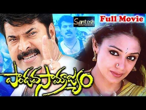 Pandava Samrajyam Telugu Full Movie || Mammootty | Shobana | Sukumari