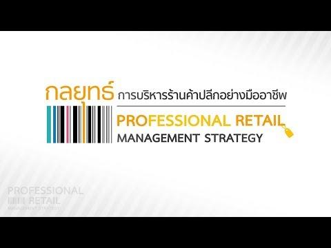 PIM005 ชม.1 2 ลักษณะของธุรกิจค้าปลีกประเภทต่างๆ