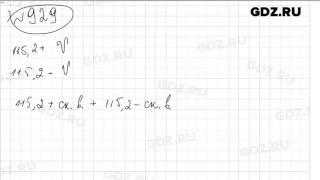 № 929- Математика 5 класс Зубарева