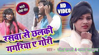 2019 - Raswa Se Chhalke Gagariya A Gori Ajay Bhardwaj Sita Sawri.mp3