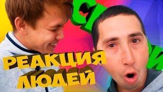 Селфи 2 / Реакция людей  -  Чебоксары / Казань / Москва