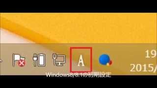 言語バーの設定を変えて表示したり、固定したりできるようにする【Win8 8 1】