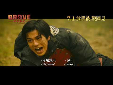 BRAVE︰群青戰記 (Brave: Gunjyo Senki)電影預告