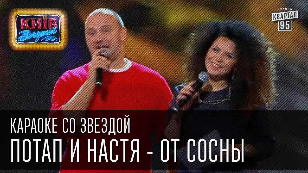 Опубликовано: 31 дек. г. Потап и Настя Каменских - Новый...
