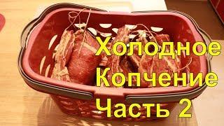 Мясо.Холодное копчение часть 2.Огород Баварский.