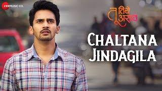 Chaltana Jindagila | Tu Tithe Asave | Bhushan Pradhan & Pallavi Patil |Swapnil Bandodkar & Dhanshree