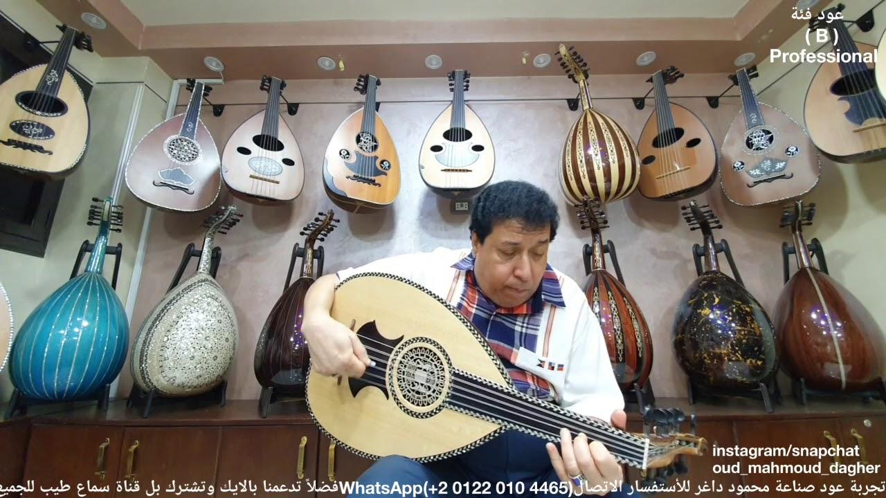 بياتي مع فات الميعاد Oud بريشة سيد منصور عود صناعة محمود داغر تسلسل (B162)