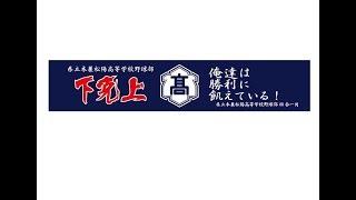 本巣松陽高校野球部の歴史