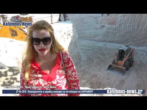 27-04-2018 Ολοκληρώνονται οι εργασίες εκσκαφής για την ανέγερση του ΚΑΡΠΑΘΕΙΟΥ
