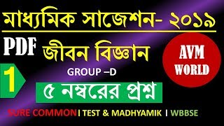Madhyamik Life Science Suggestion 2019 । Life Science Suggestion 2019 । WBBSE । 5 marks PART 1