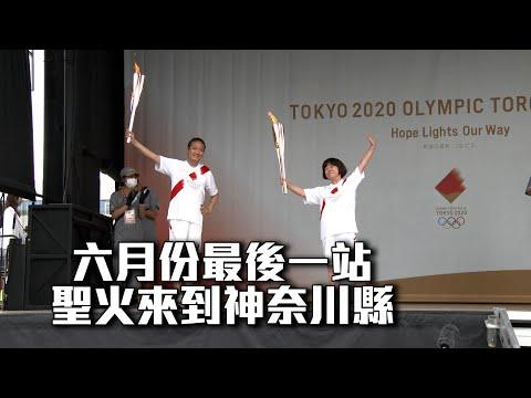 六月份最後一站 聖火來到神奈川縣/愛爾達電視20210628