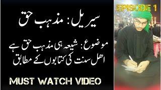 Mazhab E Haq - Shia Hi Mazhab E Haq Hai - Episode 1