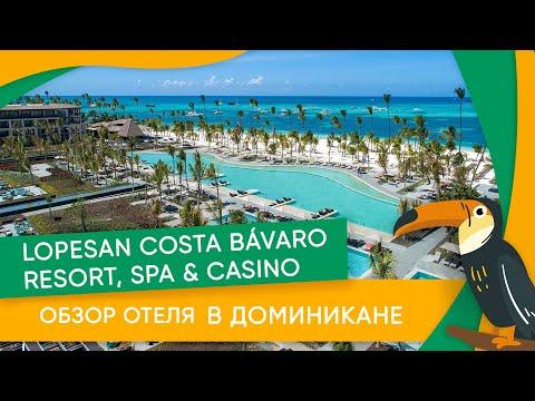 Отдых в Доминикане. Lopesan Costa Bávaro Resort, Spa & Casino - обзор отеля в Доминикане