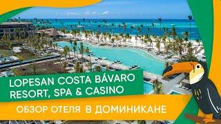 Lopesan costa bavaro resort 5 полный обзор видео отзыв