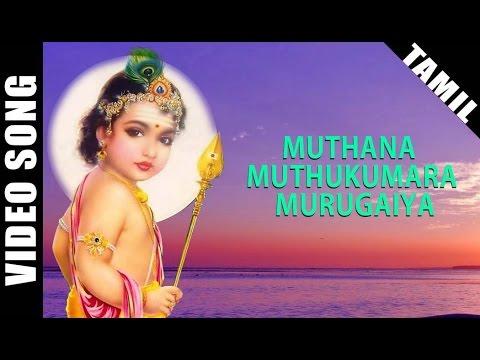 Muthana Muthukumara Murugaiya Video Song | Murugan Devotional Tamil Song