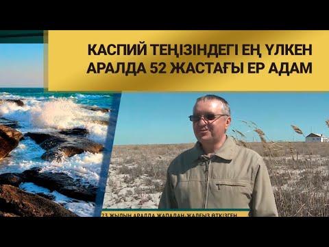 Каспий теңізіндегі ең үлкен аралда 52 жастағы ер адам тұрады