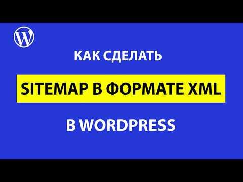 Как создать карту сайта wordpress google xml sitemaps
