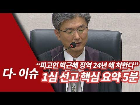 """""""'피고인' 박근혜는 징역 24년에 처한다"""" 1심 선고 핵심 5분 요약 영상"""
