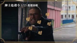 【紳士追殺令】角色介紹~「查理漢納」篇 1/23(四) 農曆春節首選