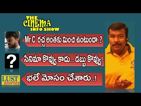 Netflix Lust Stories Movie   Ram Charan  Boyapati Srinu  The Cinema Info   Mr. B