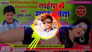 Download lagu Lahanga Se Maal Chuvata-Bullet raja 2019 Bhojpuri Remiex,Dj Chandan Raj.in