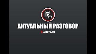 Эхо мск ру ярославль