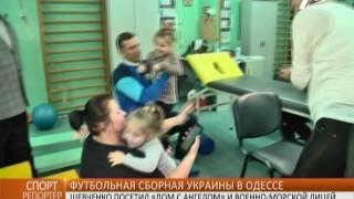 Футбольная сборная Украины в Одессе: Андрей Шевченко посетил «Дом с ангелом» и Военно-морской лицей