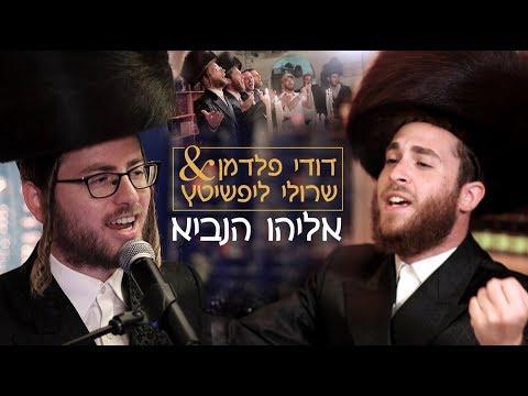 אליהו הנביא - דודי פלדמן ושרולי ליפשיטץ | Eliyahu Hanavi - Dudi Feldman & Sruly Lipschitz