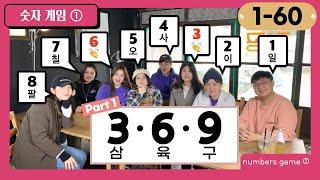 """[1-60] """"숫자 게임① Part 1.&qu…"""