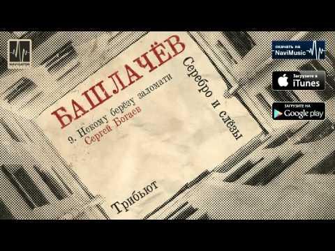 Сергей Богаев - Некому березу заломати (Аудио)