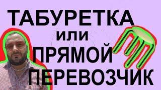 ПОЧЕМУ ГРУЗОВЛАДЕЛЬЦЫ ПОЛЬЗУЮТСЯ ЭКСПЕДИТОРАМИ, А НЕ НАПРЯМУЮ ПЕРЕВОЗЧИКАМИ(, 2017-05-27T18:14:26.000Z)