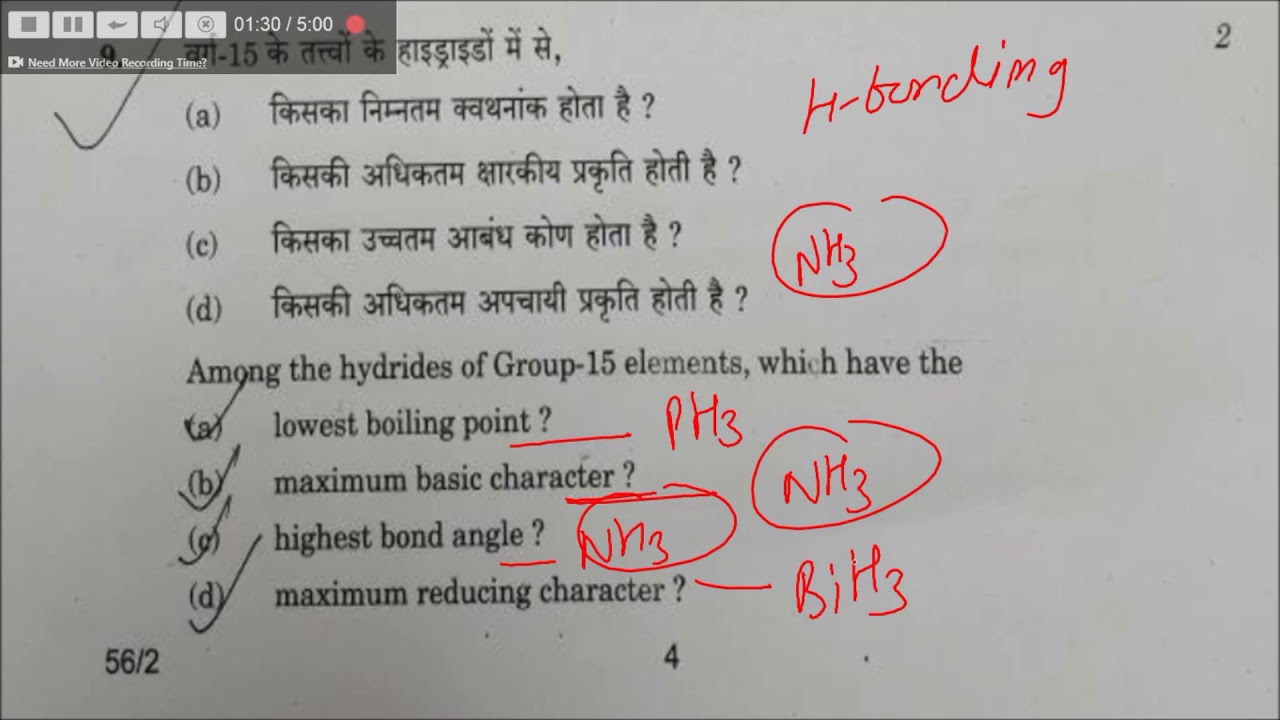 CBSE Chemistry Board Paper XII 2018 Solutions