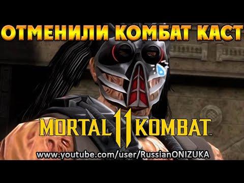 Mortal Kombat 11 - ОТМЕНИЛИ КОМБАТ КАСТ 30 ЯНВАРЯ thumbnail
