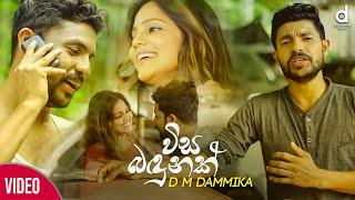 Wisa Bandunak - D M Dammika Official Music Video (2020) | New Sinhala Songs 2020 | Aluth Sindu
