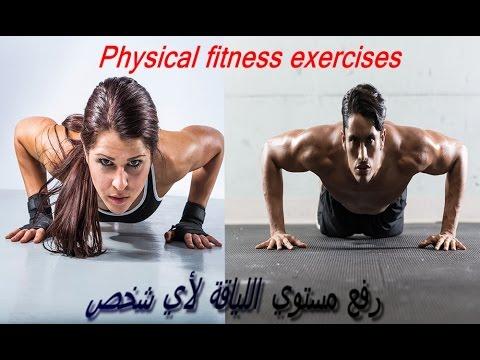 أقوي تمارين في العالم لرفع مستوي اللياقة البدنية (القوة +الرشاقة) Physical fitness exercises