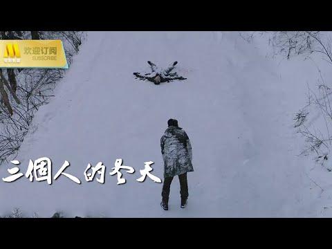 《三个人的冬天》/ The Winter Of Three Person 蒋雯丽东北风情早期作品 小童星马思纯首部电影作品  (蒋雯丽 / 赵君 / 宁才)