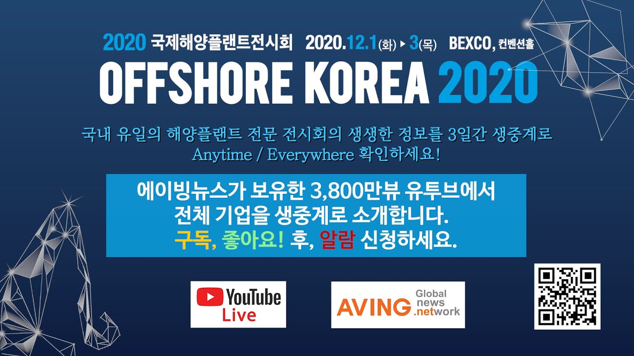 [LIVE] 3일차 국제해양플랜트전시회 OFFSHORE KOREA 2020