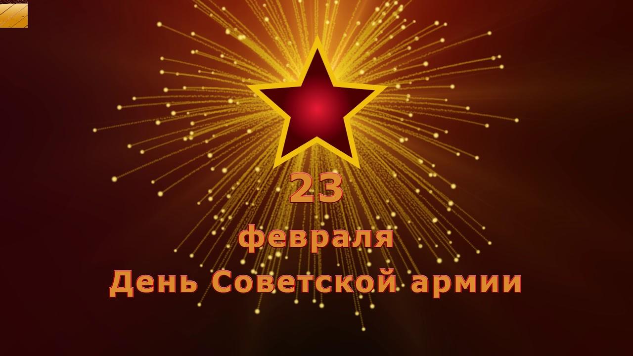 Поздравления с днем советской армии и военно-морского прозе