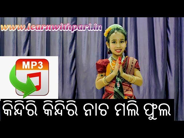 Kindri kindri nach Mali phula mp3 song for dance | କିନ୍ଦିରି କିନ୍ଦିରି ନାଚ ମଲି ଫୁଲ | LearnWithPari