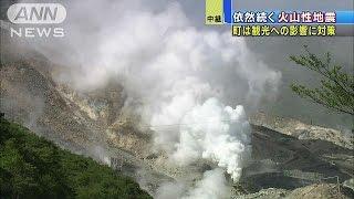 活発な火山活動が続く箱根山では、11日も蒸気が勢いよく上がっています...