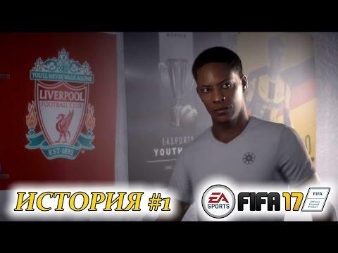 Прохождение FIFA 17 История #1 Alex Hunter