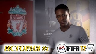 FIFA 17 История | Alex Hunter