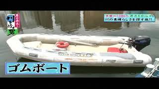 2014年9月20日にテレビ朝日で放送された「原田泰造の川を行く男」。 全...