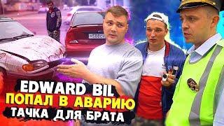 Download EDWARD BIL / ТАЧКА ДЛЯ БРАТА / АВАРИЯ В ПЕРВЫЙ ДЕНЬ Mp3 and Videos