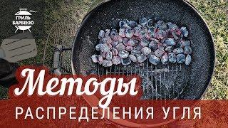 Как готовить на гриле — методы распределения угля