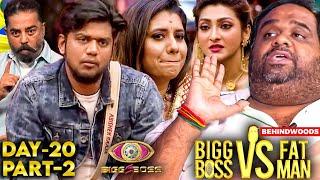 Abhishek-ஐ Interview எடுக்க Waiting 🔥 சும்மா ரகிட ரகிட | Bigg Boss VS Fatman Review | Day 20 Part 2